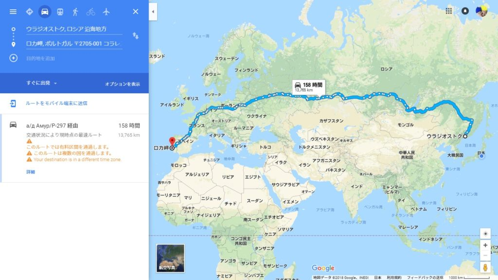 ウラジオストク→ロカ岬