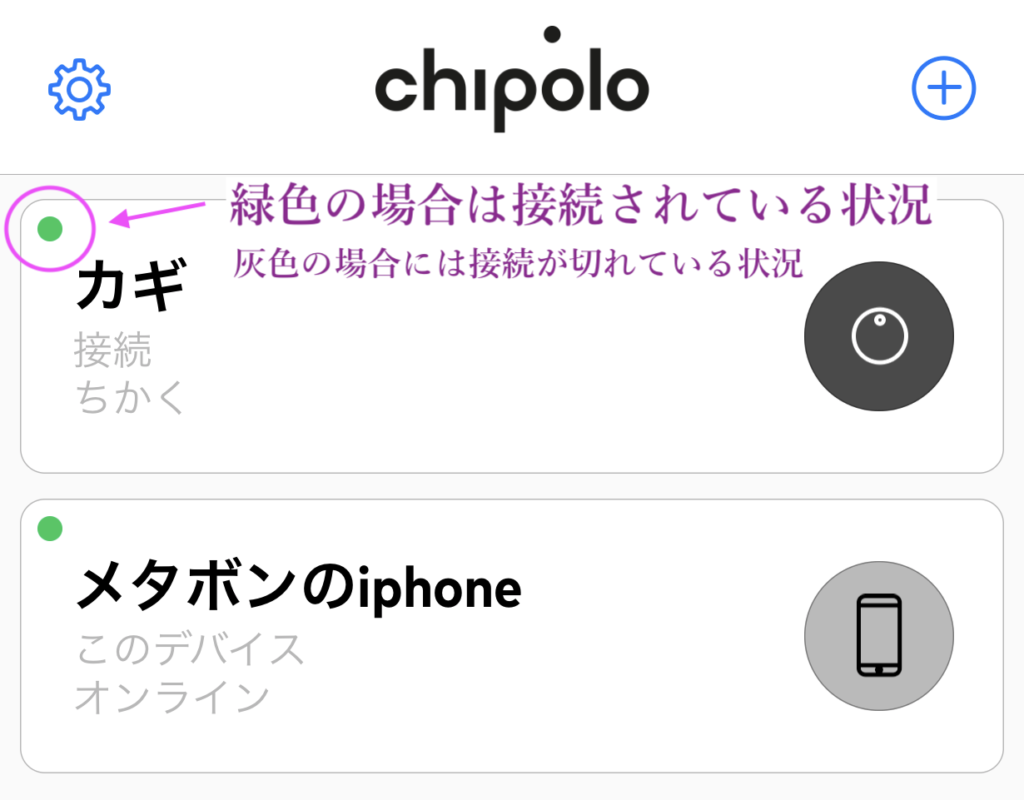 chipoloスクリーンショット