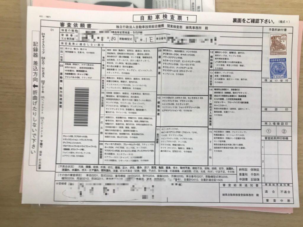 自動車検査票1