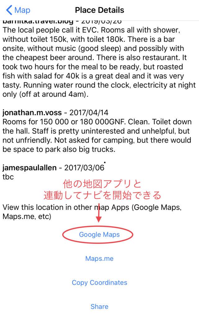他の地図アプリと連動する