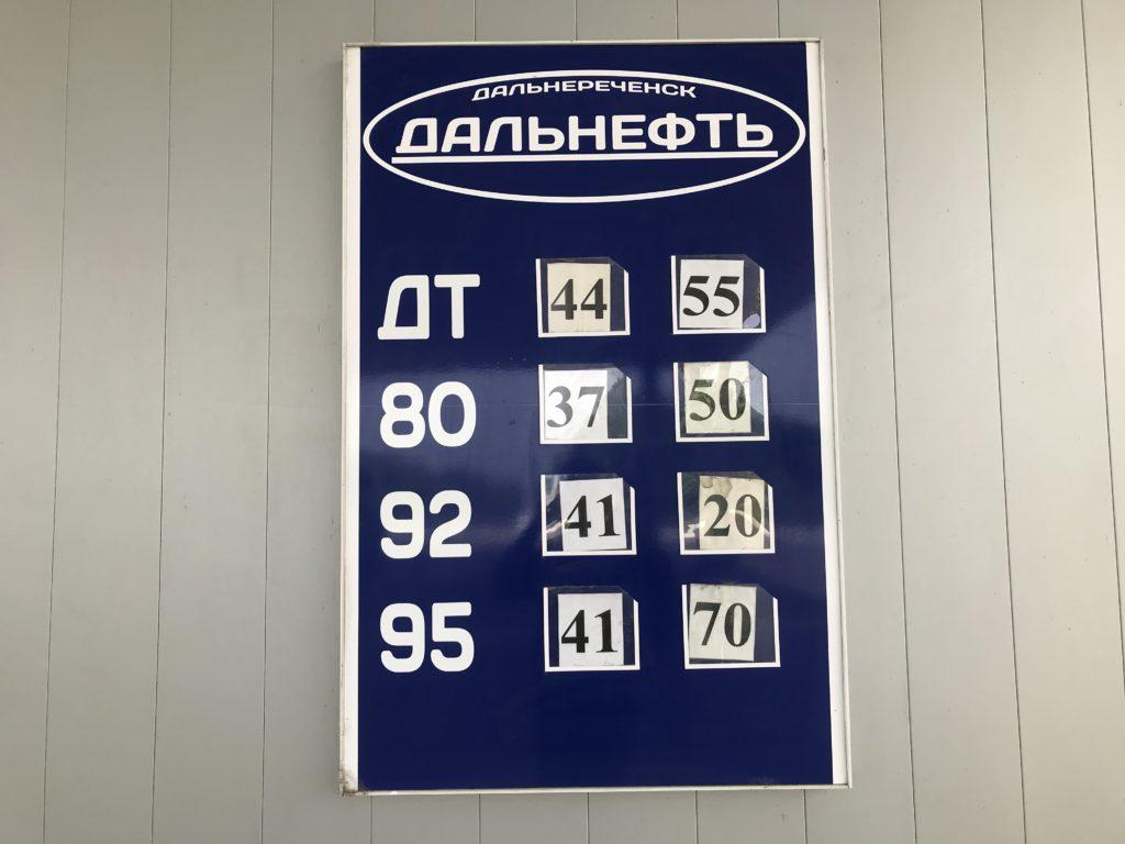 本日のガソリン価格