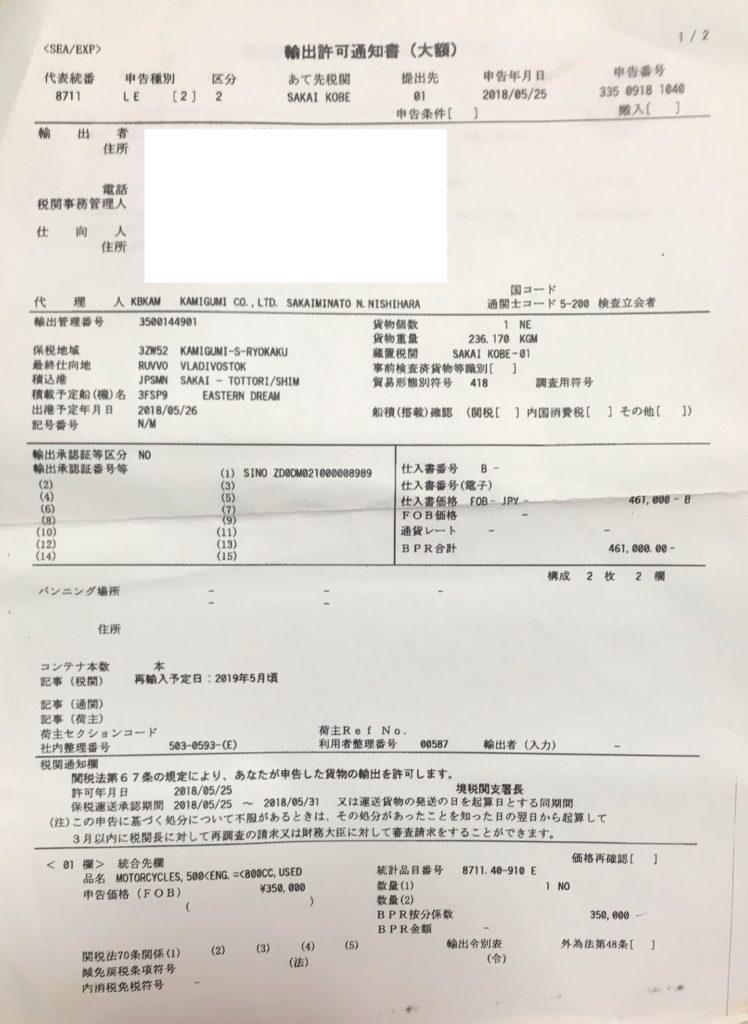 輸出許可通知書