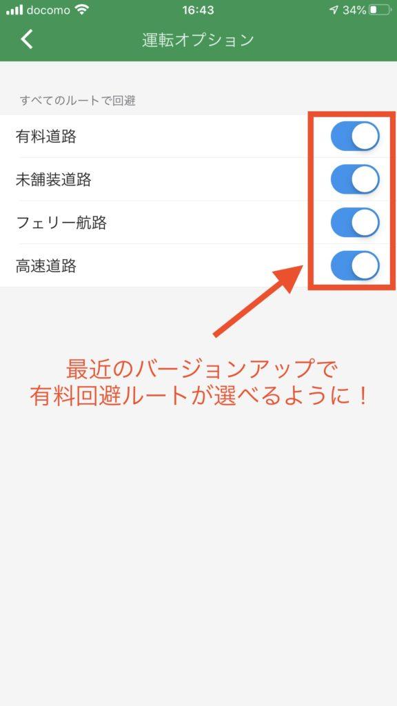 Maps.meオフラインアプリ