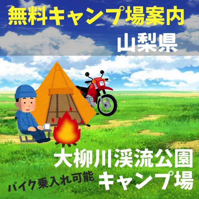 山梨県の無料キャンプ場(大柳川渓流公園キャンプ場)