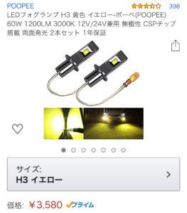 POOPEE製LED