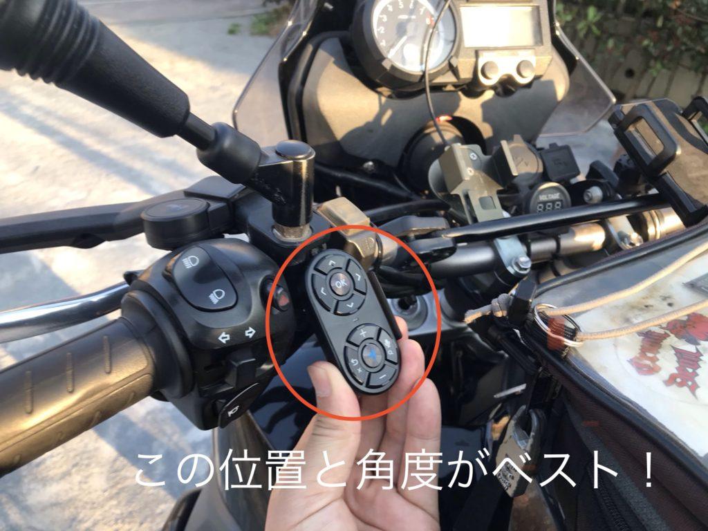 専用リモコンをバイクへ装着
