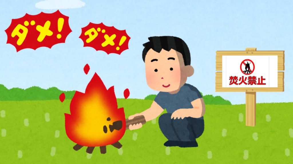 直火禁止サイトでは焚火台を使おう!