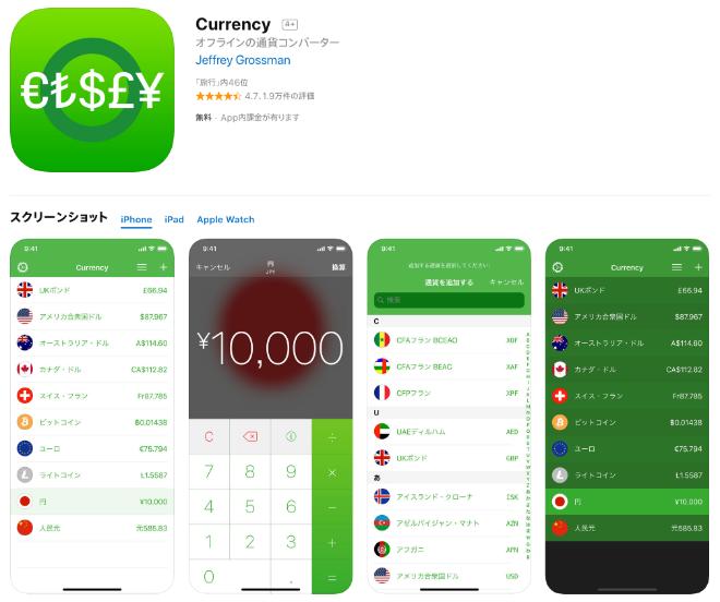Currency換金レートアプリ