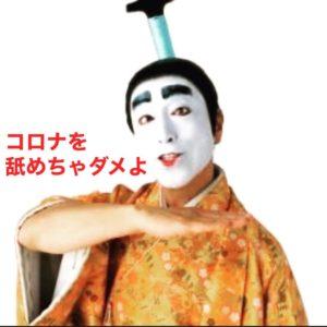 コロナの危うさを伝える志村さん