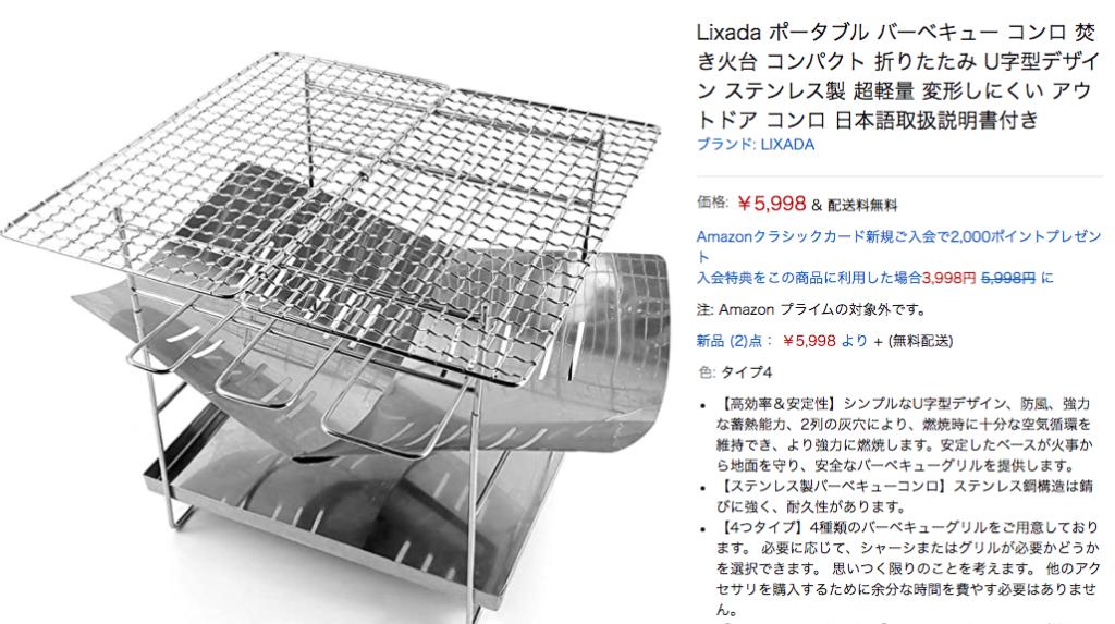 ピコグリルのコピー商品 LIXADA社製