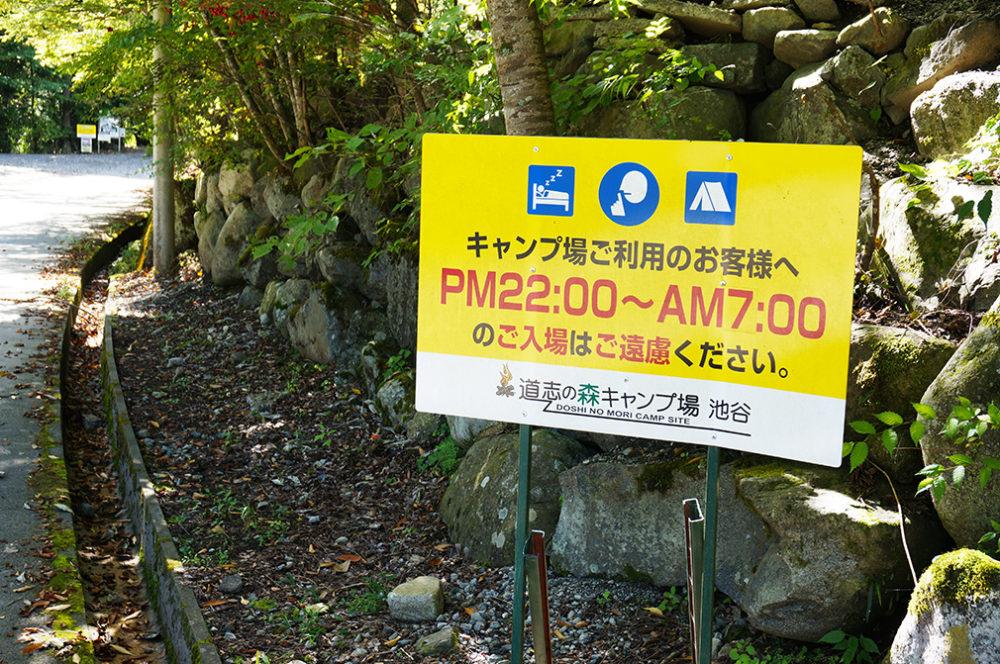 道志の森 入場規制