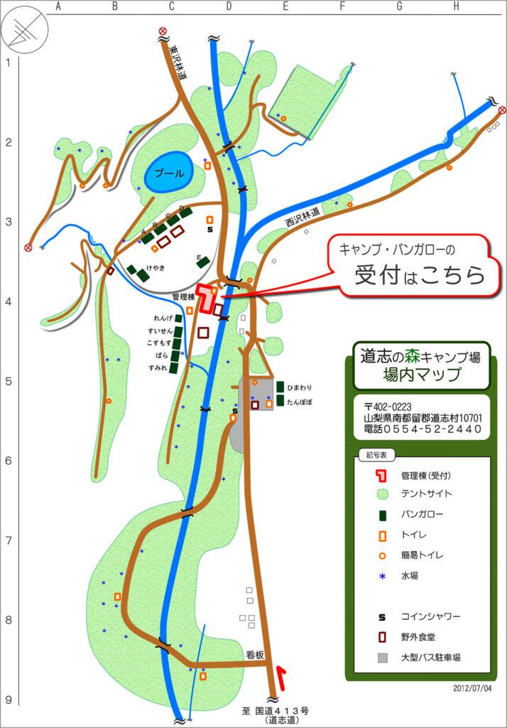 道志の森 サイトマップ