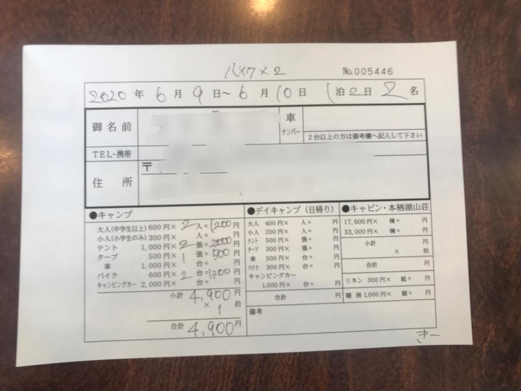 浩庵キャンプ場 2人分料金