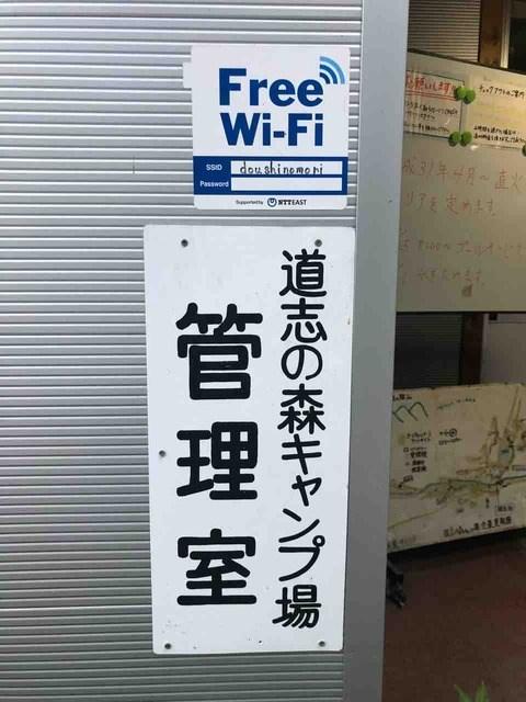管理室にある無料wifi