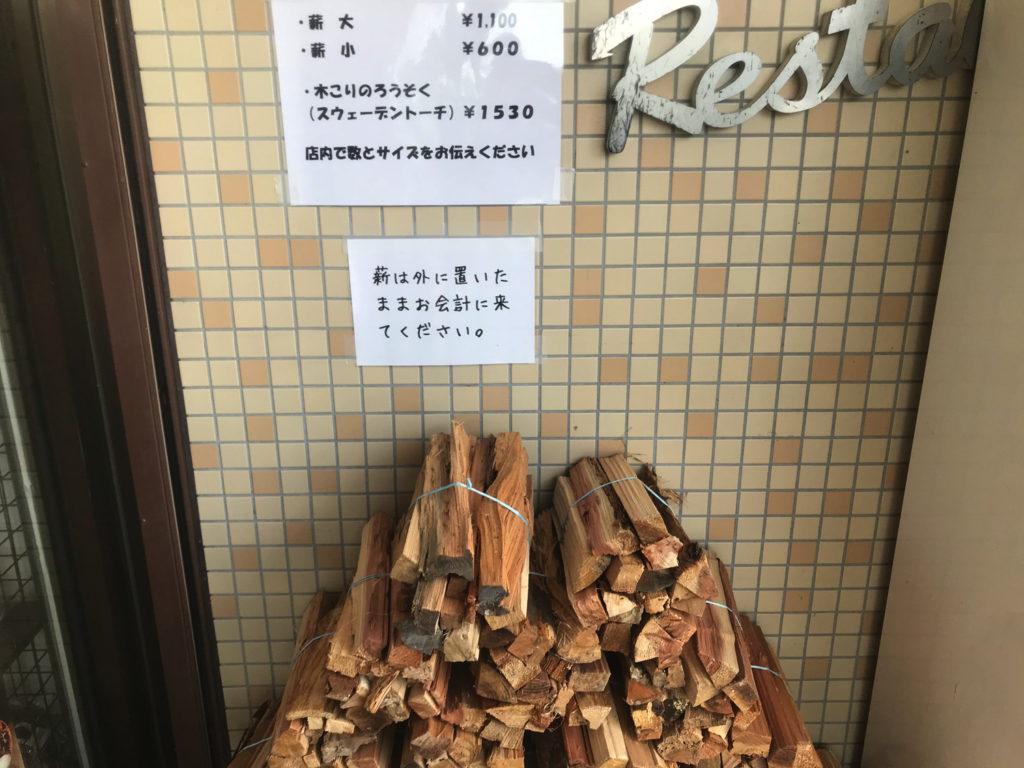浩庵キャンプ場 薪の値段