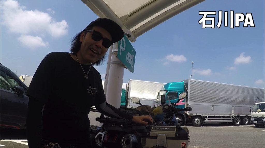 石川PAのバイク駐車場