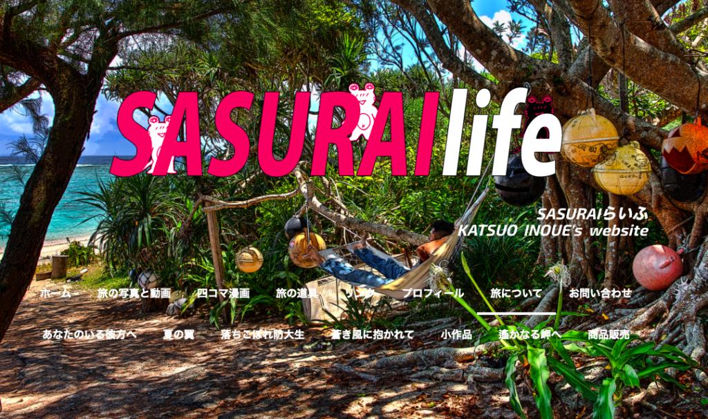 SASURAI life