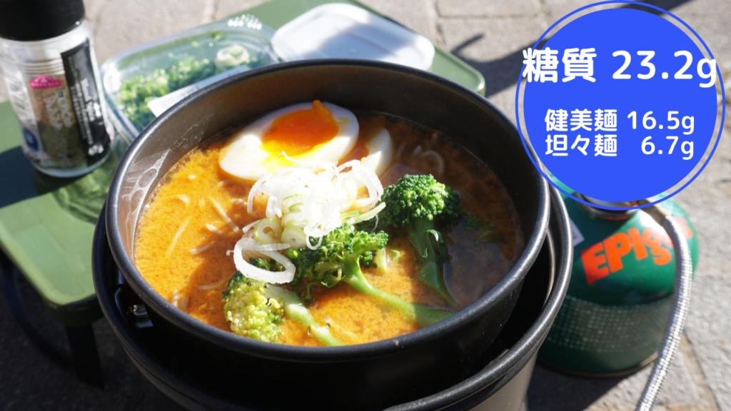 健美麺を使った坦々麺